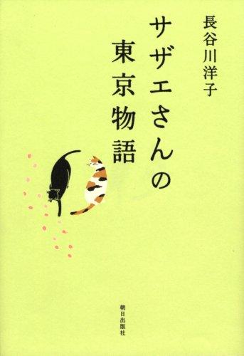 サザエさんの東京物語の詳細を見る