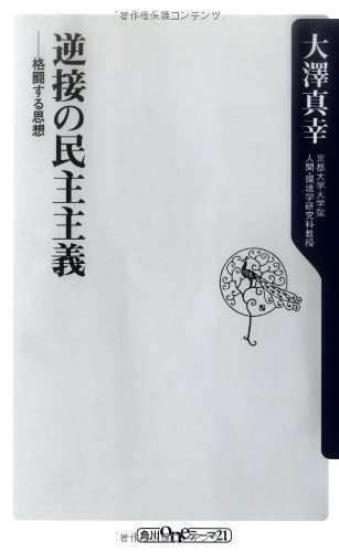 逆接の民主主義  ――格闘する思想 (角川oneテーマ21)の詳細を見る