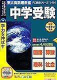 PC教育シリーズ トライ 中学受験 (説明扉付きスリムパッケージ版)