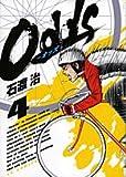 Odds 4 (ヤングサンデーコミックス)