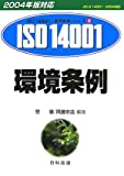環境条例 (2004年版対応 ISO14000's審査登録シリーズ)