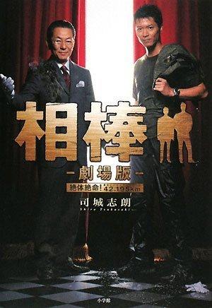相棒 劇場版―絶体絶命!42.195km(東京ビッグシティマラソン)の詳細を見る