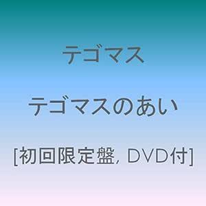 テゴマスのあい(初回限定盤)(DVD付)