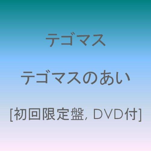 テゴマスのあい(初回限定盤)(DVD付)の詳細を見る