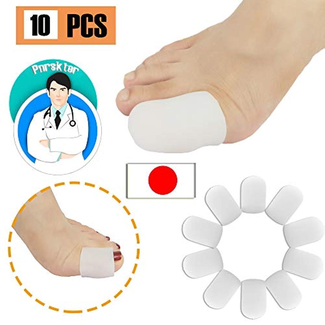電極石灰岩メーカージェル 足指 足の親指 キャップ プロテクター スリーブ 新素材 水疱 ハンマートゥ 陥入爪 爪損傷 摩擦疼痛などの緩和 (足の親指用)(10個入り)
