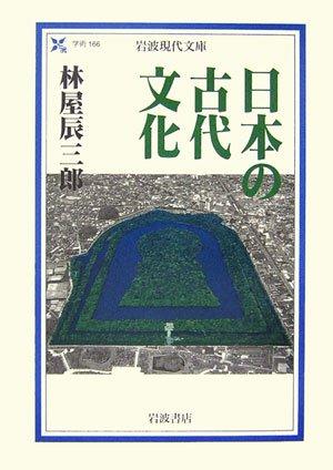 日本の古代文化 (岩波現代文庫)の詳細を見る