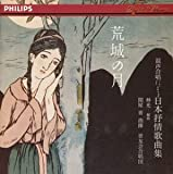 荒城の月〜混声合唱による日本の