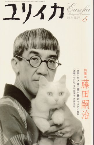 ユリイカ2006年5月号 特集=藤田嗣治