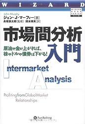 市場間分析入門~原油や金が上がれば、株やドルや債券は下がる! (ウィザード・ブックシリーズ)