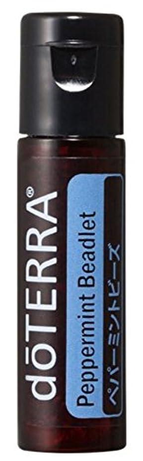 仮定する移動深遠doTERRA ドテラ ペパーミントビーズ 125粒 アロマオイル エッセンシャルオイル シングルオイル 精油 ハーブサプリ