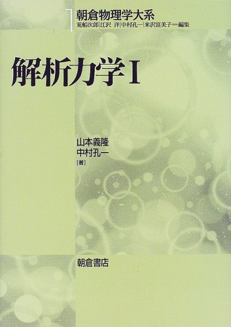解析力学1 (朝倉物理学大系)の詳細を見る