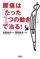腰痛は「たった1つの動き」で治る! (講談社の実用BOOK)