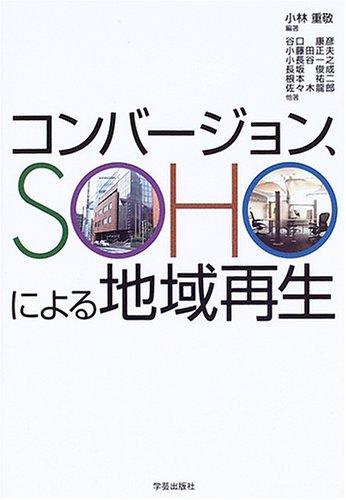 コンバージョン、SOHOによる地域再生の詳細を見る