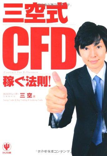 三空式CFD 稼ぐ法則!の詳細を見る
