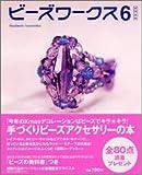 ビーズワークス―手づくりビーズアクセサリーの本 (6) (実用百科―Handmade accessories)