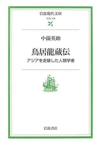鳥居龍蔵伝―アジアを走破した人類学者 (岩波現代文庫)の詳細を見る
