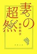 絲山秋子『妻の超然』の表紙画像