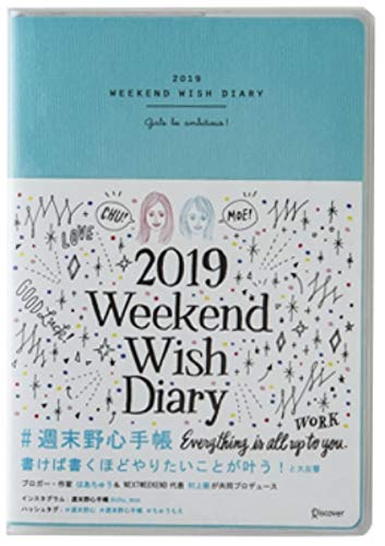 週末野心手帳 WEEKEND WISH DIARY 2019 <ブルー>