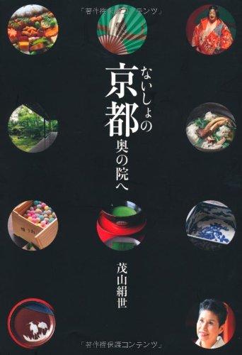 ないしょの京都 奥の院への詳細を見る