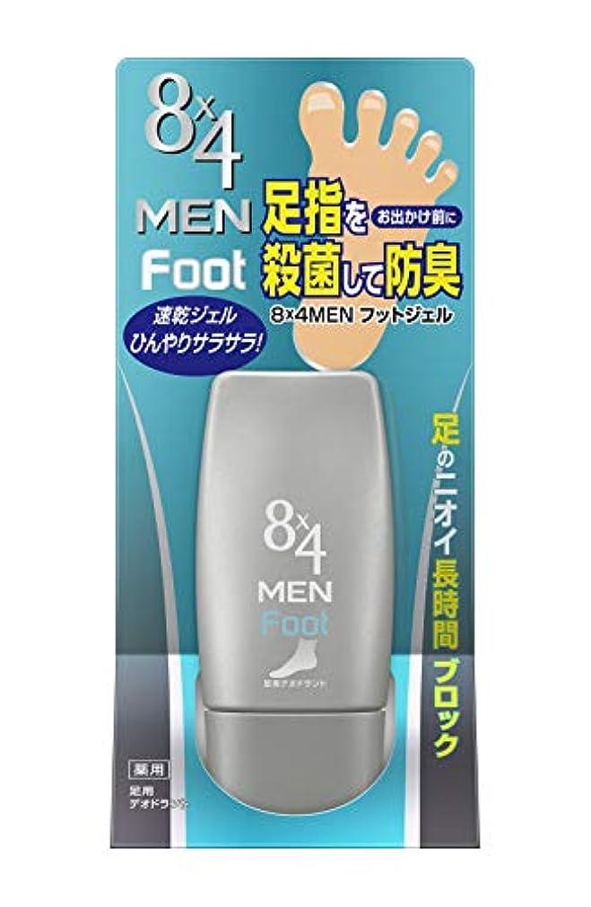 塩辛い求める歯痛8x4MEN フットジェル 30ml