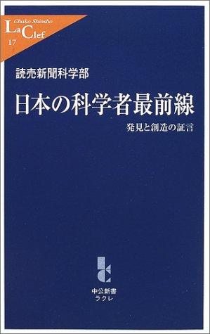 日本の科学者最前線―発見と創造の証言 (中公新書ラクレ)の詳細を見る