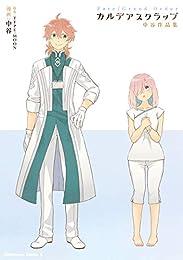 Fate/Grand Order カルデアスクラップ 中谷作品集 (角川コミックス・エース)