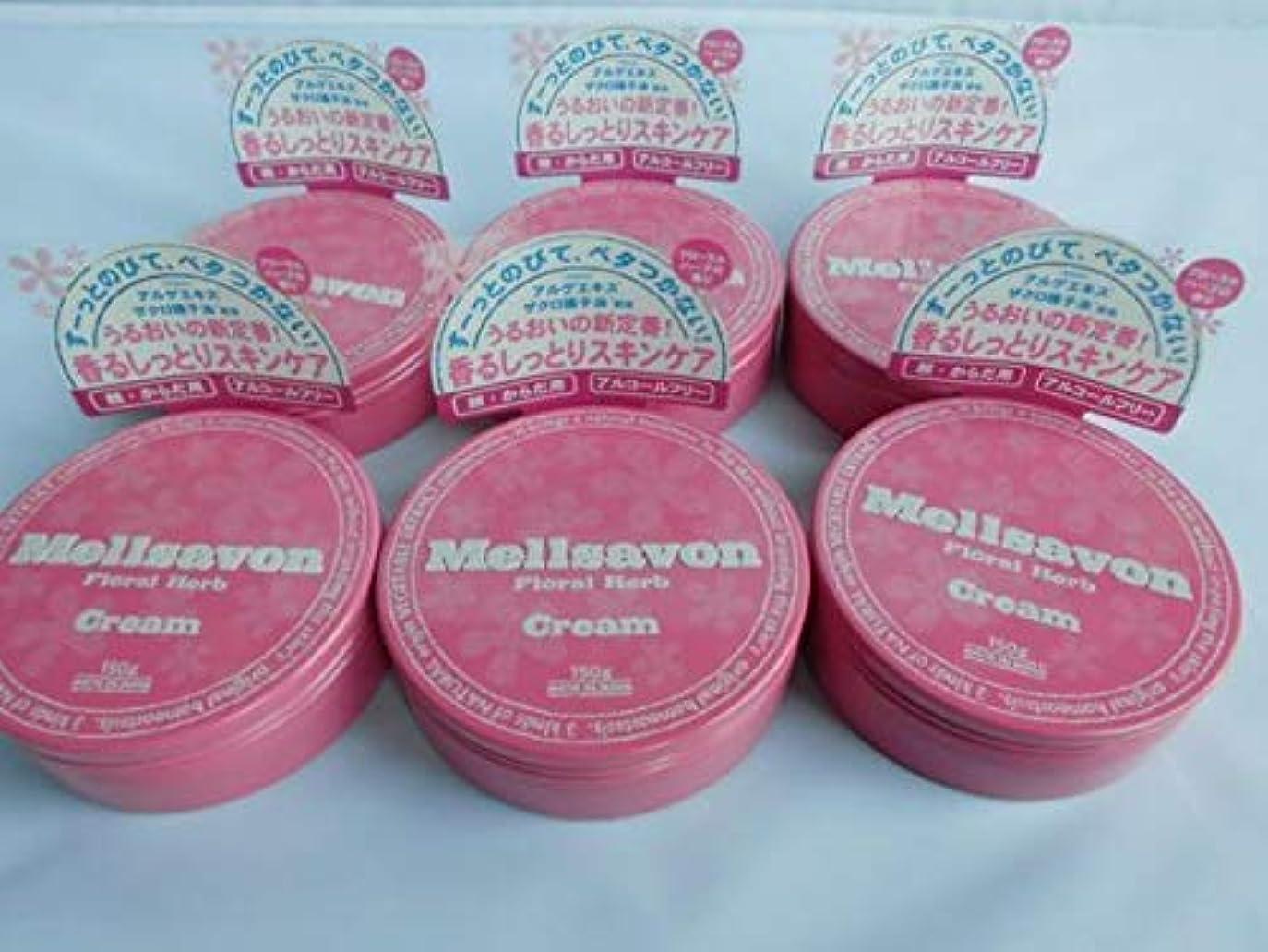 引退した例両方【6個セット】メルサボン スキンケアクリーム(ボディ用) フローラルハーブ 大缶150g 定価918円