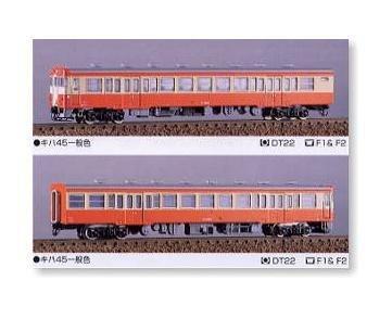 Nゲージ 1018T 国鉄キハ45形 (一般色) 2輌トータル (塗装済車両キット)