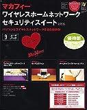 マカフイー・ワイヤレスホームネットワークセキュリティスイート 3ユーザーパック 優待版