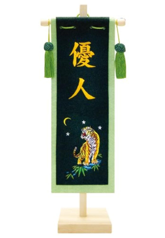 名前旗 徳永 室内飾り (小) とら 飾り台付き 名前入れ 代金込み 153-023-tora