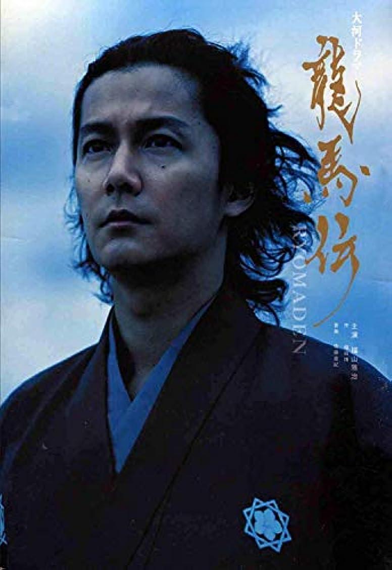 平手打ち分析的生き返らせる大河ドラマ 龍馬伝1+2+3+4 完全版 DVD BOX 25枚組