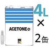 ガレージ・ゼロ アセトン 4L [GZ504]×2缶/純アセトン/除光液/リムーバー/洗浄剤/ 脱脂洗浄/ピュアアセトン