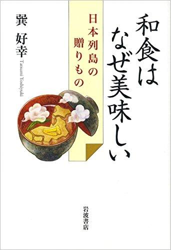 和食はなぜ美味しい――日本列島の贈りものの詳細を見る