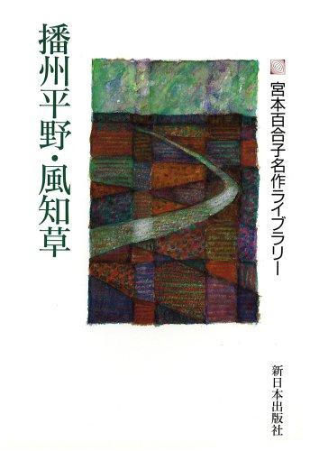 播州平野・風知草 (宮本百合子名作ライブラリー)の詳細を見る
