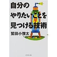 Amazon.co.jp: 鷲田 小彌太: 本