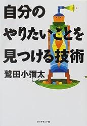 Amazon.co.jp: 鷲田 小弥太:作品...