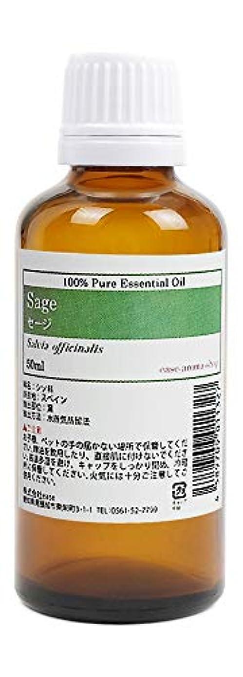 疫病キャンドル共感するease アロマオイル エッセンシャルオイル セージ 50ml AEAJ認定精油