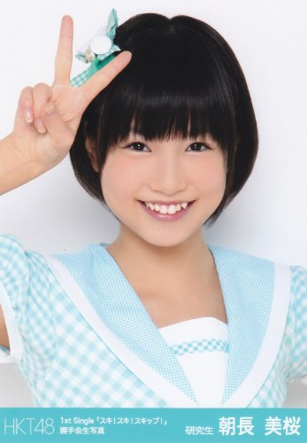 HKT48 公式生写真 スキ! スキ! スキップ! 会場限定 【朝長美桜】