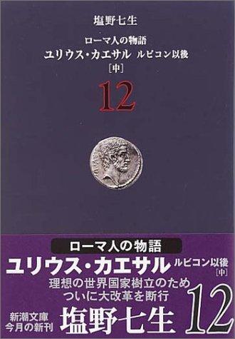 ローマ人の物語〈12〉ユリウス・カエサル―ルビコン以後(中) (新潮文庫)の詳細を見る