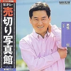 売切り写真館 VIPシリーズ Vol.2 男性