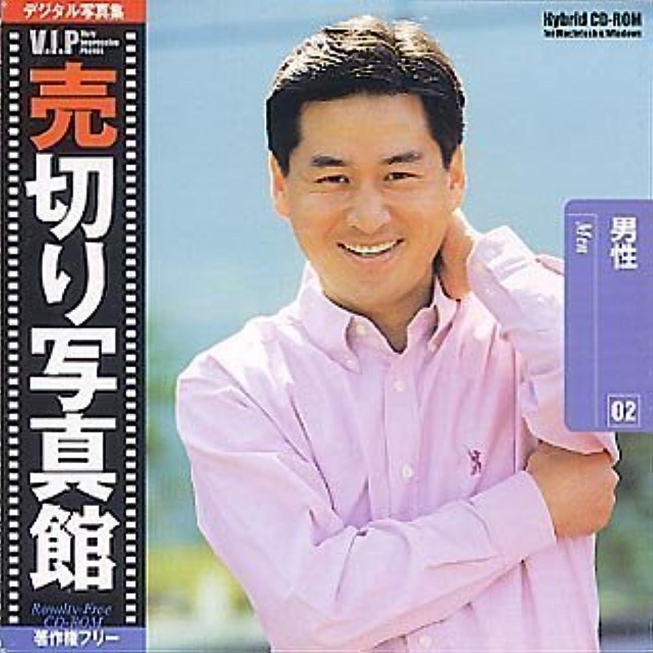 航空下入場売切り写真館 VIPシリーズ Vol.2 男性