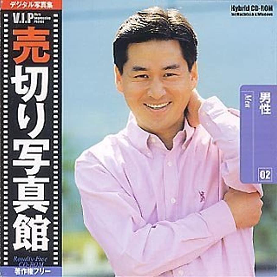 ハッチバンドル提案する売切り写真館 VIPシリーズ Vol.2 男性