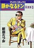 静かなるドン―Yakuza side story (第23巻) (マンサンコミックス)