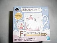 一番くじ すみっコぐらし ここがおちつくんです 冬のほかほかフード F賞 ミニマグカップ anime グッズ