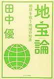 地宝論 -地球を救う地域の知恵