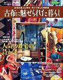 古布に魅せられた暮らし (其の8) (Gakken interior mook―暮らしの本)