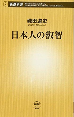 日本人の叡智 (新潮新書)