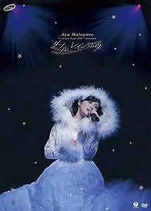 松浦亜弥コンサートツアー 2007秋~ダブル レインボウ~ [DVD]