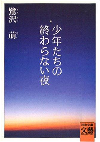 少年たちの終わらない夜 (河出文庫―BUNGEI Collection)の詳細を見る