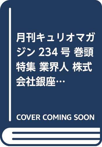 月刊キュリオマガジン234号 巻頭特集 業界人 株式会社銀座コイン 代表取締役 竹内英三 氏
